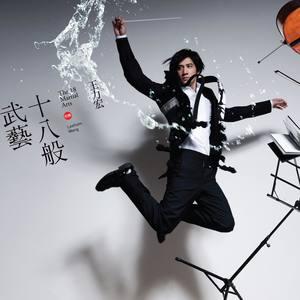 王力宏 需要人陪 C调原版简单吉他谱 唯音悦制谱 西虹市首富插曲