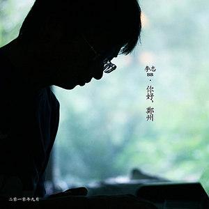 关于郑州的记忆