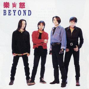 海阔天空E调版—beyond