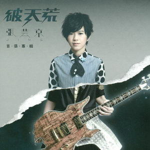 张芸京现场吉他弹唱《偏爱》